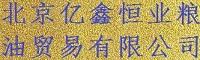 北京亿鑫恒业粮油贸易有限公司