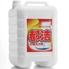 都潔國際檸檬洗潔精10kg