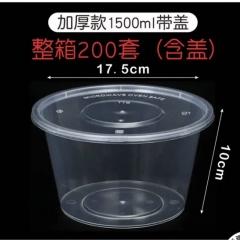 環宇牌一次性1500ml圓形餐碗