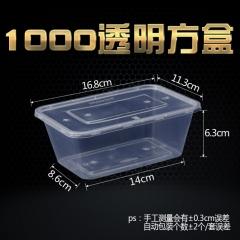 环宇牌一次性1000ml长方盒