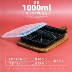 三格透明盖黑色底餐盒