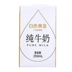白色黄金纯牛奶