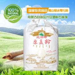 内蒙古北峰岭牌原麦粉2.5kg小包装无添加营养健康味道好
