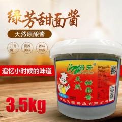绿芳甜面酱3.5kg