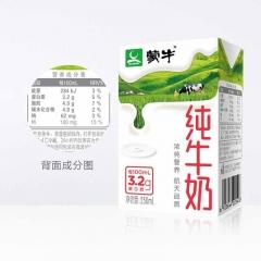 蒙牛纯牛奶(盒)