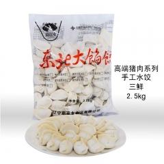 中端猪肉系列机包水饺(三鲜)