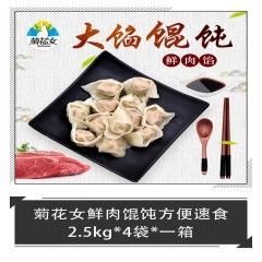 高端猪肉系列纯手工馄饨(鲜肉馅)