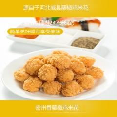 藤椒雞米花