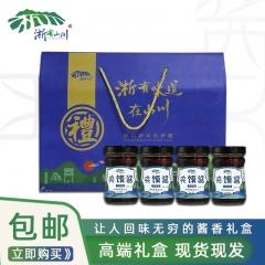 淅有山川  酱礼盒(夹馍酱4瓶装)