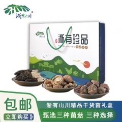 淅有山川   菌礼盒(香菇+羊肚菌)