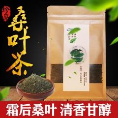 淅有山川 特級正品260g袋裝凍霜桑椹樹茶葉