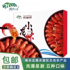 淅有山川 特色水产品小龙虾 香辣口味 3-4钱 750g