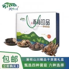 淅有山川  菌禮盒(香菇+茶樹菇)