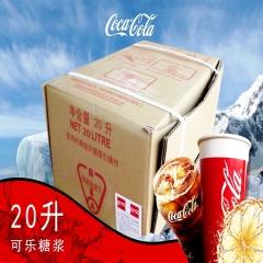 可口可乐糖浆系列