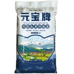 元宝牌特选东北珍珠米